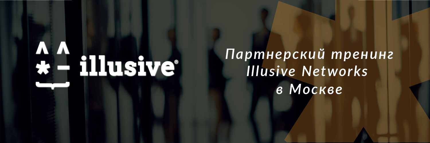 Тренинг Illusive Networks в Москве