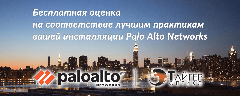 Palo Alto Networks Беларусь Казахстан Россия