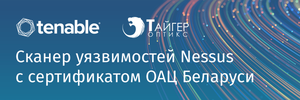 Сканер уязвимостей Nessus с сертификатом ОАЦ Беларуси