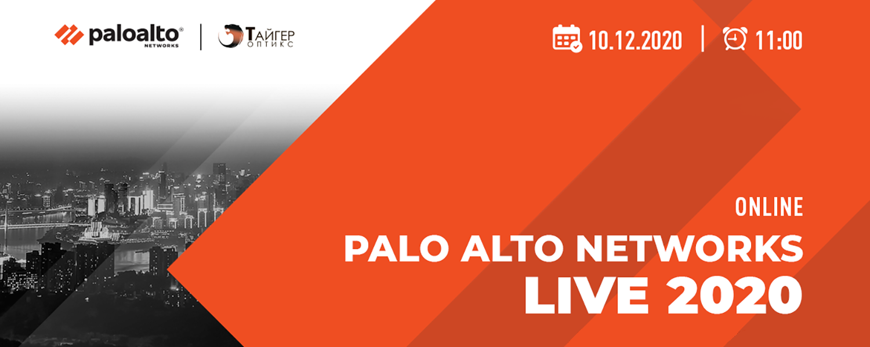 Конференция Palo Alto Networks LIVE