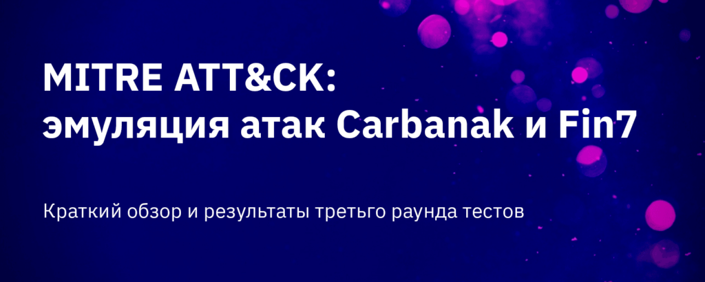 Результаты тестирования MITRE Carbanak + FIN7